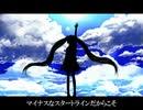 【初音ミク】NEW GAME ~勇気RINRIN Ver~【ミクオリジナル曲】