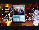 【MTG】新しいカードで遊ぼう! の3 ~ジェスカイ出来事潜在能力コンボ~【モダン】