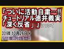 『活動自粛!チュート徳井「深く反省」』についてetc【日記的動画(2019年10月26日分)】[ 209/365 ]