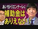 【教えて!ワタナベさん】あいちトリエンナーレに補助金を出してはいけない理由 [桜R1/10/26]