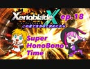 【結月ゆかり実況】この星で生きると決めたから【XenobladeX】ep.18