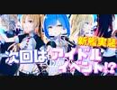 次回イベントは…アイドル!? 艦船達が音楽を力に変えるμ兵装を装備してアイドル艦船に!ユニット『Polaris』を結成して曲もリリース!?【アズールレーン】