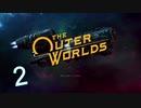 流れるままに旅する「アウターワールド」2