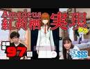【第97回】ミンゴスが志倉千代丸さんといっしょに『シュタゲ』10周年をお祝い!