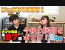 【第97回オマケ放送】『シュタゲ』の今後の展開を志倉千代丸さんがポロリ?