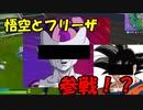 【紫ピストル最強】無双していたらいきなりフリーザが発狂!?#のし侍