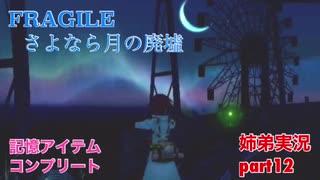 □■FRAGILE~さよなら月の廃墟~を実況プレイ part12【姉弟実況】