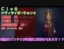 【Civ6】沈黙のソンドクが韓国を勝利に導く!(1)BC4000~