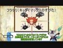 【ポケモンUSM】アローラ最強を目指すUFCZ 【vs夏影】