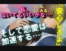 【ドキサバ全員恋愛宣言】好きな言葉は…「下剋上だっ」! 日吉若part.3【テニスの王子様】