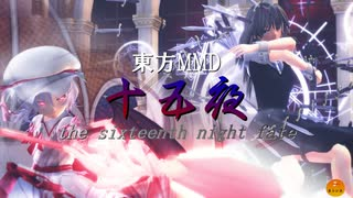 【MMD映画】東方MMD 十五夜 the sixteenth night fate【MMD杯ZERO2】