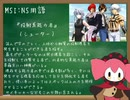 【MUGEN】 MUGEN STORIES INFINITY:NEXT STAGE!! 第142話
