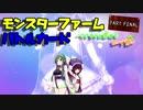 【モンスターファームバトルカード】~ウナちゃん求めてカード旅~PARTFINAL【VOICEROID実況】