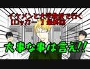イケメンと大学教授が行く「ロッカー」【CoC】最終回