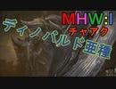 【MHW:I】モンハンアイスボーン実況#17『腐った刃と本物の刃』