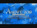 【#AniPAFE2019】結果発表まとめ【ED動画】