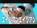 【RAB】新メンバー『ネス』!エイリアンエイリアンを踊ってみた【リアルアキバボーイズ】