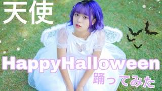 【ハロウィンコスプレ】HappyHalloween【踊ってみた】【天使】