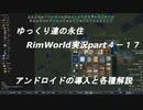 ゆっくり達の永住RimWorld実況part4-17 アンドロイドの導入