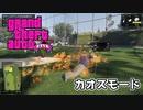 【GTA5】ストーリーをカオスモードで攻略 Part.3【ダイジェスト】