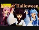 【歌うボイスロイド】Happy Halloween【東北きりたん&琴葉姉妹】【MMD-VOICEROID】