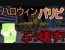 【ミニゲーム】 ハロウィンパリピを金の力でぶっ壊す! 【ハロウィンパニック2】
