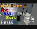 【Human Fall Flat コラボ実況】騒がしい三人組が笑って!叫んで!落ちる!?Part6