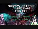 【MOモダン】ずんゆか うすあじMtG part8【5C創案ミゼット】