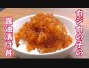 【NWTR料理研究所】カジカの子の醤油漬け【評価☆3】