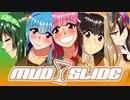 【琴葉姉妹オリジナル曲】MUD SLIDE【歌うボイスロイド】
