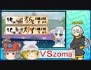 【ポケモンUSM】いたずらストリート幻天神楽編:ナルらと視点【第3試合VSzoma】