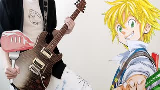 七つの大罪 神々の逆鱗 OP  「ROB THE FRONTIER」   UVERworld ギターで弾いてみた。 Seven deadly sins  OP guitar cover