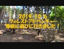 【アスレチック】フォレストアドベンチャー恵庭に遊びに行ってきた!2019