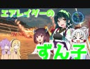 【地球防衛軍5】エアレイダーのずん子
