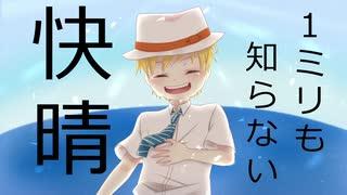 1ミリも知らない『快晴』 想像で歌ってみた by FEVER(ふぃば)