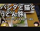 【ゆっくり】パンダと猫とうどん旅 25 関空で551食べて帰札