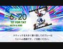 【DTX】TIT FOR TAT / MYTH & ROID【慎重勇者】