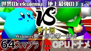 【第十回】64スマブラCPUトナメ実況【Winners一回戦第一試合】