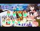 【フォートナイト】メンマナイト・リターンズ2【ゆっくり実況】