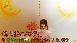 【初音ミク&VY2】「君と僕のメロディ」(バンドアレンジ)【オリジナルMV】
