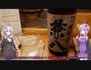 日本を飲み干せ都道府県リレー 【大分県】