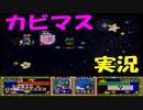 【星のカービィスーパーデラックス】6つの物語を実況プレイ part 15