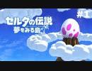 島から出られない勇者の物語【実況】ゼルダの伝説 夢をみる島part1
