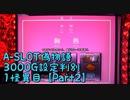 【パチスロ実機】A-SLOT偽物語3000G設定判別 1怪異目【Part2】