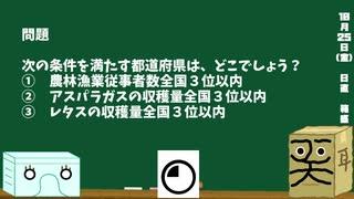 【箱盛】都道府県クイズ生活(148日目)2019年10月25日