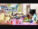 【ポケモンUSM】陽映菜のひっそり対戦history ニコ動EDITION 09【UFCZ】vs.九重 馨さん