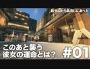 【Minecraftストーリー】転生したら島流しにあった1話「転生」【建築ストーリー】