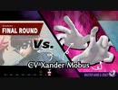 【スマブラSP】Xander Mobus無双!? 勝ちあがり乱闘ホンキ度MAXを外国語で挑む その22【英語 ジョーカー】