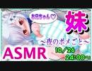【男性向け】妹ASMR〜夜のポメごと♡〜【狛犬ポメ】