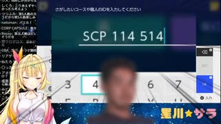 【マリオメーカー2】この世で最も汚れた数字を打つ星川サラ【にじさんじ】